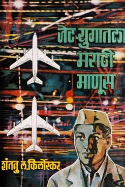 Jet Yugatala Marathi Manus