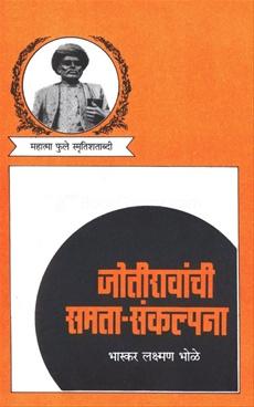 Jotiravanchi Samata Sanklpana