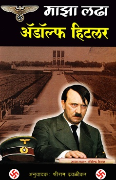 Maza Ladha Adolf Hitler