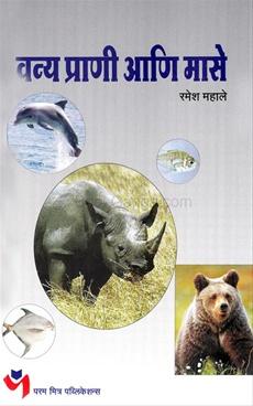 Vanya Prani Ani Mase