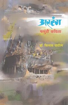 Astang Famunchi Kavita