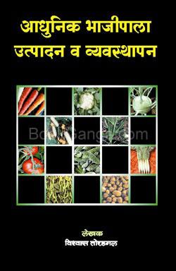 Adhunik Bhajipala Utpadan Va Vyawasthapan