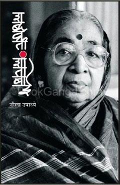 Shabdvrati Shantabai