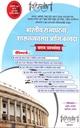 भारतीय राज्यघटना, शासनव्यवस्था आणि कायदा