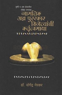 Jagatik Anna Puraskar Vijetyanchi Kartutwagatha