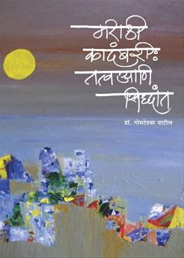 Marathi Kadambari : Tattva Ani Siddhanta