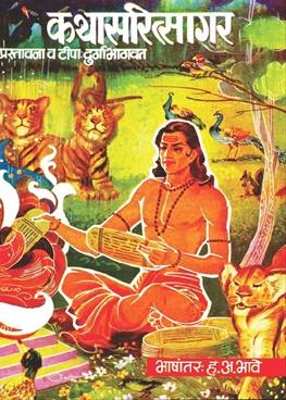 Kathasaritsaagar 3