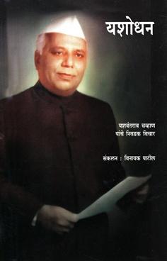 Yashodhan