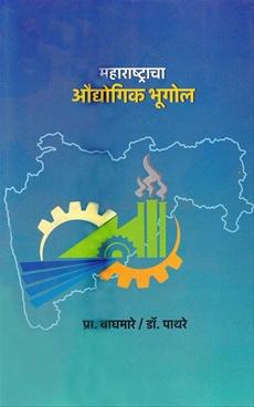 Maharashtracha Audyogik Bhugol