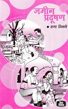 Paryavaran Book Set