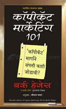 COPYCAT MARKETING 101 (Marathi)