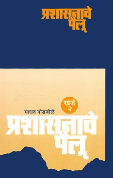 Prashasanache Pailu Khand 2