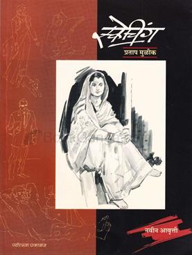 Sketching ( Marathi )