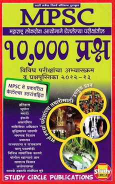 MPSC Prashnpustika Sanch 2012-13 - 10,000 Prashn (Big)