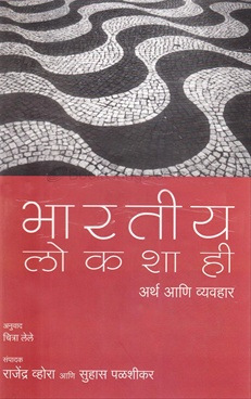 Bharatiy Lokshahi
