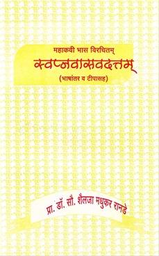Mahakavi Bhas Virachittam Swapnavasavadattam