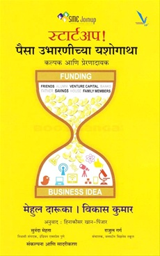 Startup Paisa Ubharanichya Yashogatha