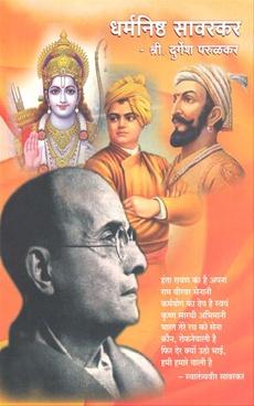 Dharmnishth Savarkar