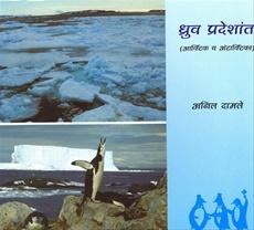 Dhruv Pradeshant