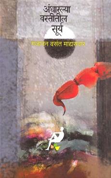 Andharalya Vastitil Surya