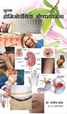 Sulabh Homeopathyk Aushadhyojana