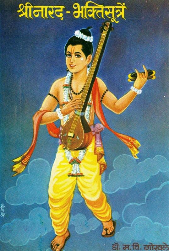 श्रीनारद - भक्तिसूत्रें