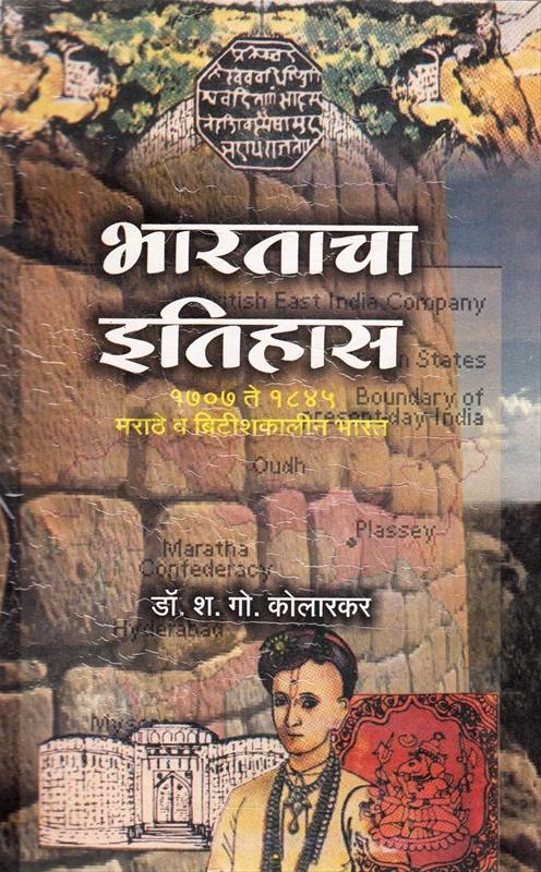 भारताचा इतिहास १७०७-१८४५