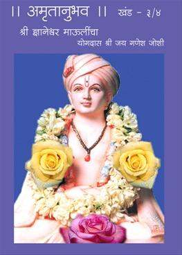 Amrutanubhav Khand 3