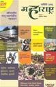 महाराष्ट्र वार्षिकी २०१६