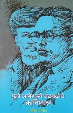 Phule Ambedkari Chalvaliche Krantishastra