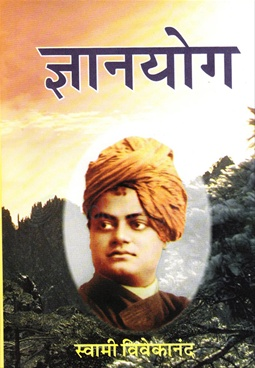 Dnyanyog (Marathi)