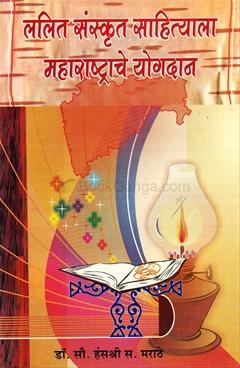 Lalit Sanskrut Sahityala Maharashtrache Yogdan