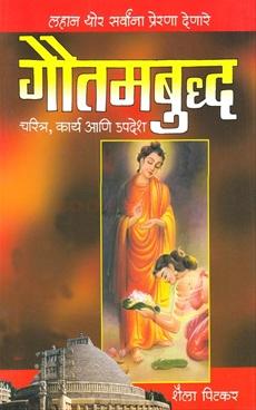 Goutambuddha