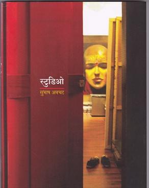 Studio (Marathi)