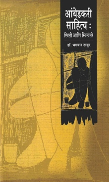 Ambedkri Sahitya : Sthiti Ani Sthityantare