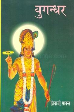 Yugandhar (Hindi)
