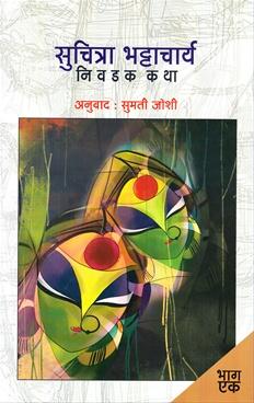Suchitra Bhattacharya Nivadak Katha Bhag 1