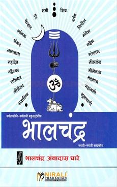 Bhalchandra Marathi-Marathi Shabdakosh