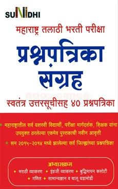 महाराष्ट्र तलाठी भरती परीक्षा प्रश्नपत्रिका संग्रह