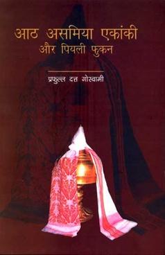 Aath Asamiya Ekanki Aur Piyali Phukan