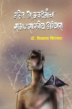 Dalit Aatmakathanancha Samajshastriy Abhyas