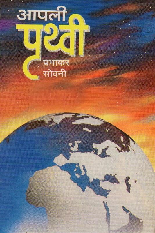 आपली पृथ्वी (भाग १ व २ )