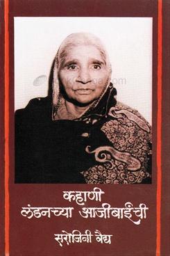 Kahani Londonchya Ajibaichi