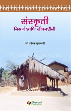 Sanskruti Nisarg V Jivanshaili