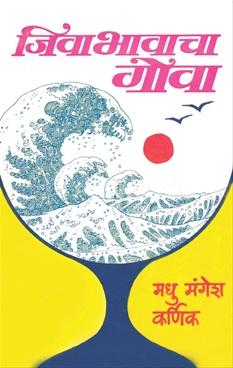 Jeevabhavacha Goa