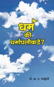 Dharma Ki Dharmapalikade