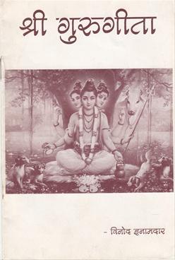 Shri Gurugita