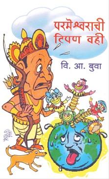 Parameshwarachi Tipanvahi