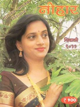Nihar (2011)