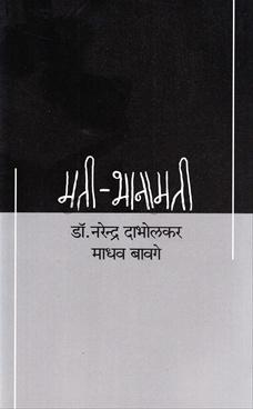 Mati - Bhanamati